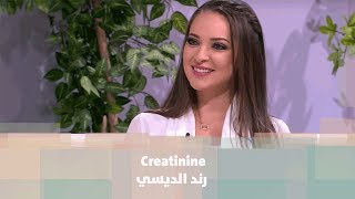 Creatinine - رند الديسي