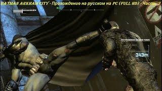 Batman Arkham City - Прохождение на русском на PC (Full HD) - Часть 7