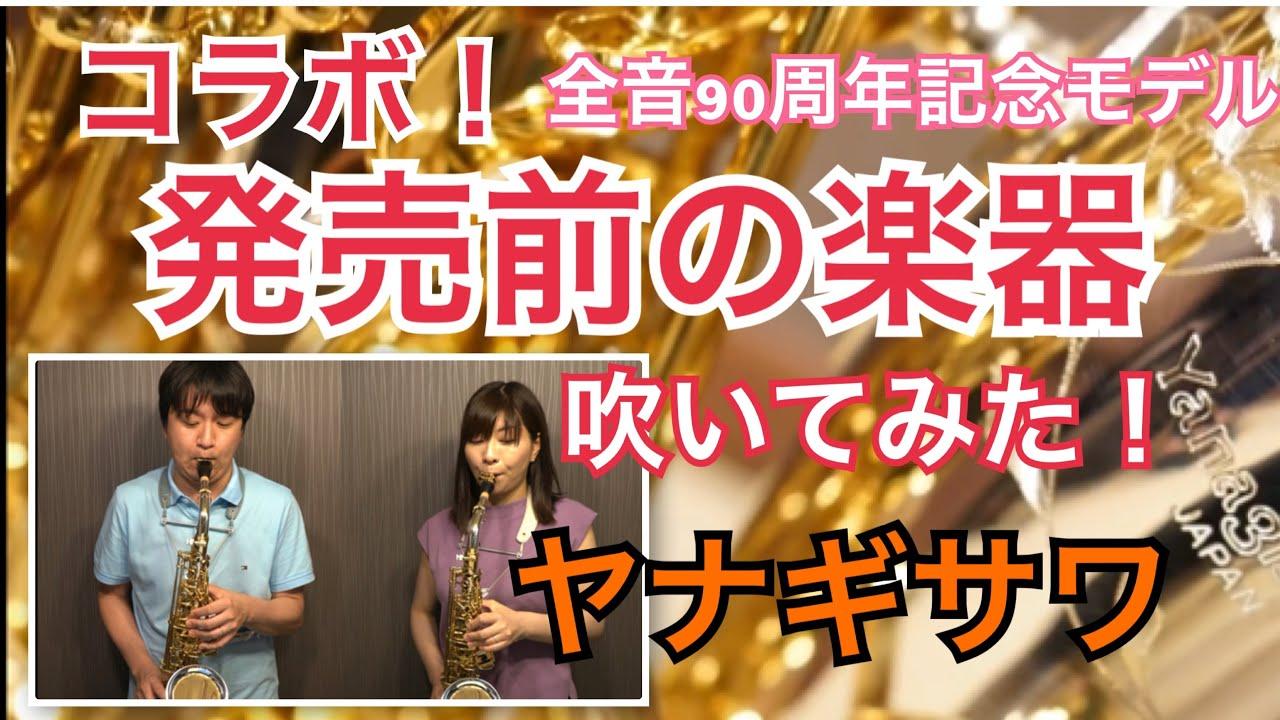 2021年10月発売予定のヤナギサワ全音(ZEN-ON)90周年記念モデルのサックスをフライングで吹かせてもらいました!!