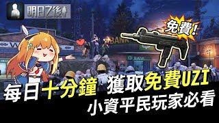 【明日之後】每日10分鐘,免費UZI衝鋒槍輕鬆到手!【小早川奈奈】