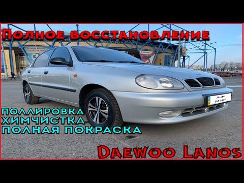 Реставрация Daewoo Lanos
