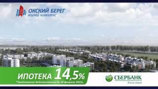 ЖК Окский берег. Ипотека(Рекламный ролик., 2015-03-02T07:51:15.000Z)