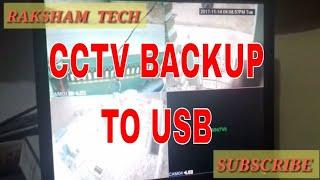 HOW TO BACKUP CCTV FOOTAGE||CCTV CAMERA BACKUP||DVR BACKUP TO USB