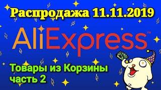 Распродажа на AliExpress 11.11.19 (Товары из Корзины- часть 2)