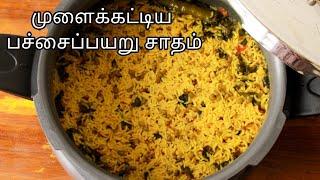 பச்சைப்பயறு சாதம் - Sprouted green gram rice - Variety rice recipe in tamil - lunch box recipe