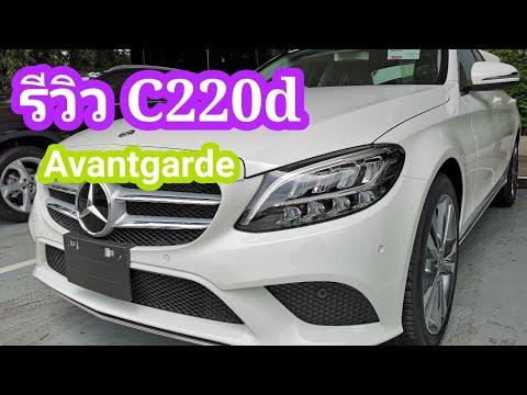 รีวิว C220d Avantgarde ราคา 2,349,000 Mercedes-Benz Thailand 2018