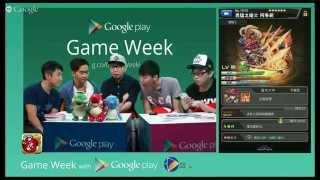 《Google Play Game Week》7/25 21:00 ILUB/大J/Hins & Kzee x 怪物彈珠