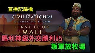 [Civilization VI: Gathering Storm] 文明帝國VI:風雲際會 - 馬利外交勝利◎神級8級難度#5 好想贏韓國!