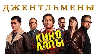 """Все ляпы фильма """"Джентльмены"""""""