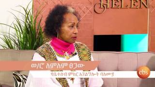 Helen Show ሔለን ሾው : Overcoming Addiction ሱስን ማስወገድ