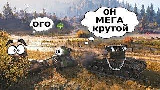 World of Tanks Приколы УДИВИТЕЛЬНЫЕ и КРУТЫЕ моменты#57