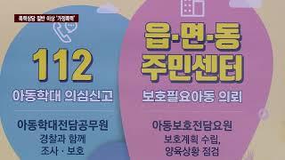 CCS충북방송 0113 음성군...음성 지역 폭력 상담…