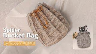 [코바늘가방]할로윈특집♥유니크한 거미줄패턴의 버킷백♥ …