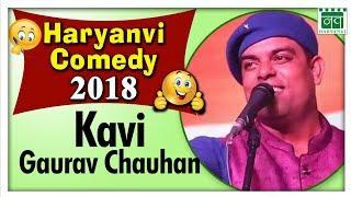 Kavi Gaurav Chauhan ने नेताओं का बैंड बजाया अपने अंदाज में | Haryanvi Comedy 2018 | Nav Haryanvi