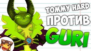 РАКОМИД: TOMMY HARD vs GURI