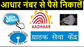 Withdraw cash from SBI Customer Service Point(CSP) using Aadhaar Number