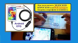 Как подключить ЭНДОСКОП или Web КАМЕРУ к Андроид смартфону или планшету(Как подключить ЭНДОСКОП, Web-КАМЕРУ или БОРОСКОП к Андроид смартфону или планшету. Видео ответы на Ваши вопро..., 2015-10-14T21:23:23.000Z)
