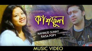 Kashful By Mahmud Sunny & Raisa Poppy | Music Video | Hridoyer Golpo