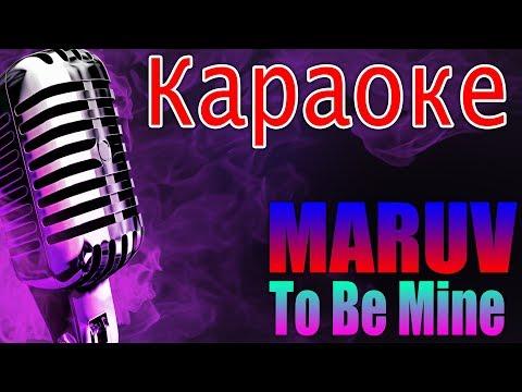Караоке MARUV - To Be Mine