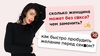 Как быстро захотеть секса?сколько женщина может без секса? - Неудобные вопросы Секс-Инструктору #17