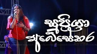 Supriya Abesekara | FM Derana Attack Show | Elpitiya