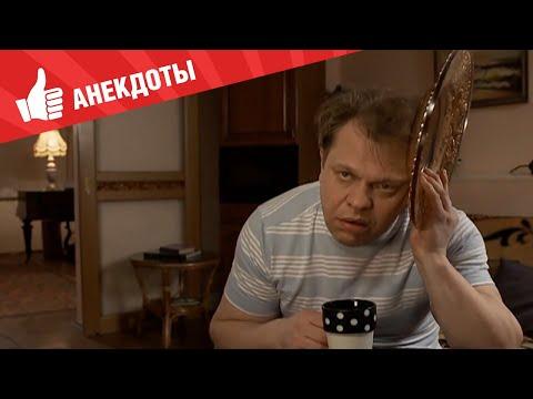 Анекдоты - Выпуск 77