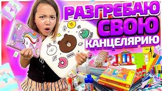 РАЗГРЕБАЮ СВОЮ КАНЦЕЛЯРИЮ/Видео Мария ОМГ