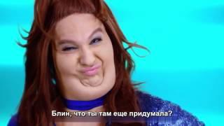 """�������� ���� (русские субтитры) Meghan Trainor """"Me Too"""" PARODY ������"""
