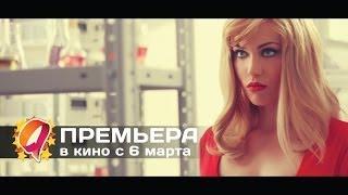 С 8 марта, мужчины! (2014) HD трейлер | премьера 6 марта