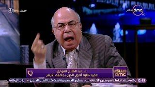 مساء dmc - مشادة وتراشق على الهواء بين عميد كلية أصول الدين والباحث الإسلامي/ أحمد عبده ماهر