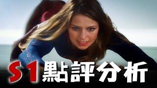 Supergirl 女超人(第1季) 點評