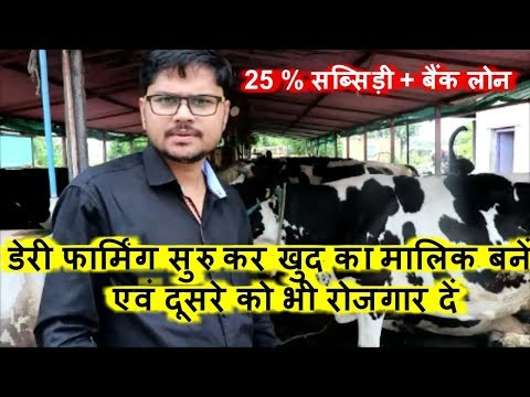 DAIRY FARMING Business  || Earn Blessings