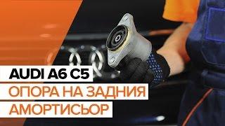 Как се сменя Датчик износване накладки на AUDI A6 Avant (4B5, C5) - видео ръководство