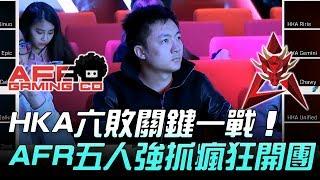 AFR vs HKA HKA六敗關鍵一戰!AFR五人強抓瘋狂開團 Game1 | 2018 LMS春季賽精華 Highlights
