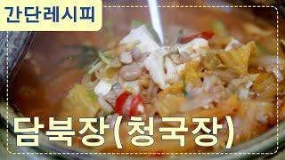 [간단한 레시피] 담북장(청국장) 맛있게~ 끓이는 법!…