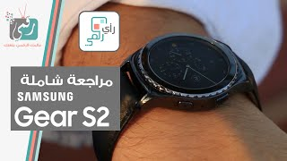 ساعة سامسونج جير اس 2 كلاسيك Gear S2 Classic مراجعة شاملة Youtube