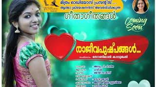 Rajeeva Pushpangal Album Song | Adv. P. P Geetha | Geetha Geethagal | Harish