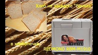"""Хлеб пшенично-ржаной на закваске """"Вечная"""" в хлебопечке REDMOND RBM-M1910 на программе Мультипекарь."""