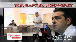 Σημαντικότερα σημεία συνέντευξης Τσίπρα - MEGA ΓΕΓΟΝΟΤΑ