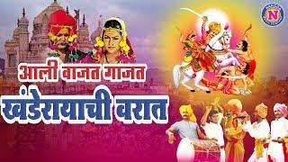 Khandoba Song | Aali Vajat Gajat Khanderayachi Vartat | आली वाजत गाजत खंडेरायाची वरात