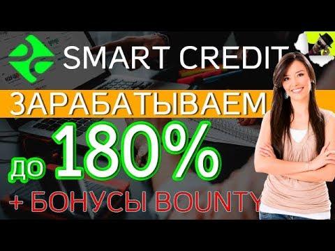 Новый Сайт Для Заработка - SMART LTD KREDIT +Bounty. Обзор и Тест / ЗАРАБОТОК В ИНТЕРНЕТЕ #EasyMoney