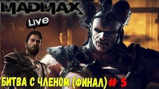 MAD MAX - БИТВА С ЧЛЕНОМ! ФИНАЛ (2К) #5