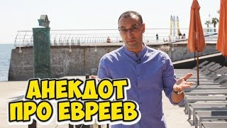Еврейские анекдоты из Одессы. Анекдоты про женщин и мужчин!