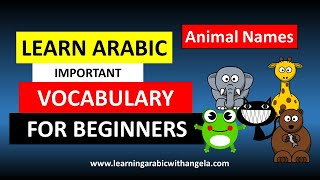 Animals in Arabic with English Transcription and Animal Sounds
