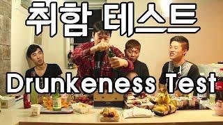 [취함 테스트] Drunkeness Test - 쿠쿠크루(Cuckoo Crew)