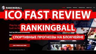 Обзор RANKINGBALL - децентрализованная платформа для любителей спорта