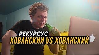 РЕКУРСУС #1: Хованский #vsrap