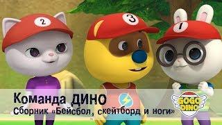 Команда ДИНО - Сборник - Бейсбол, скейтборд и ноги. Развивающий мультфильм для детей