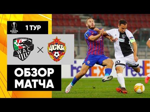 22.10.2020 Вольфсберг - ЦСКА - 1:1. Обзор матча