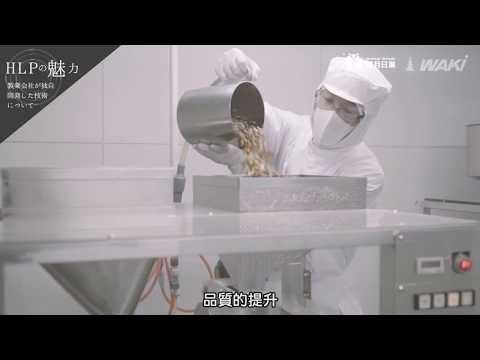 望月HLP紅蚯蚓酵素 日本WAKi製薬進口 ルンブルクスHLP 蚓激酶 地龍酵素